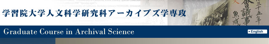 Graduate Course in Archival Science Office, Graduate School of Humanities, Gakushuin University