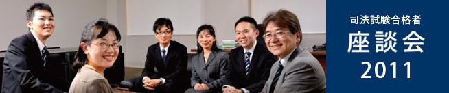 修了生座談会2011 | 学習院大学 ...