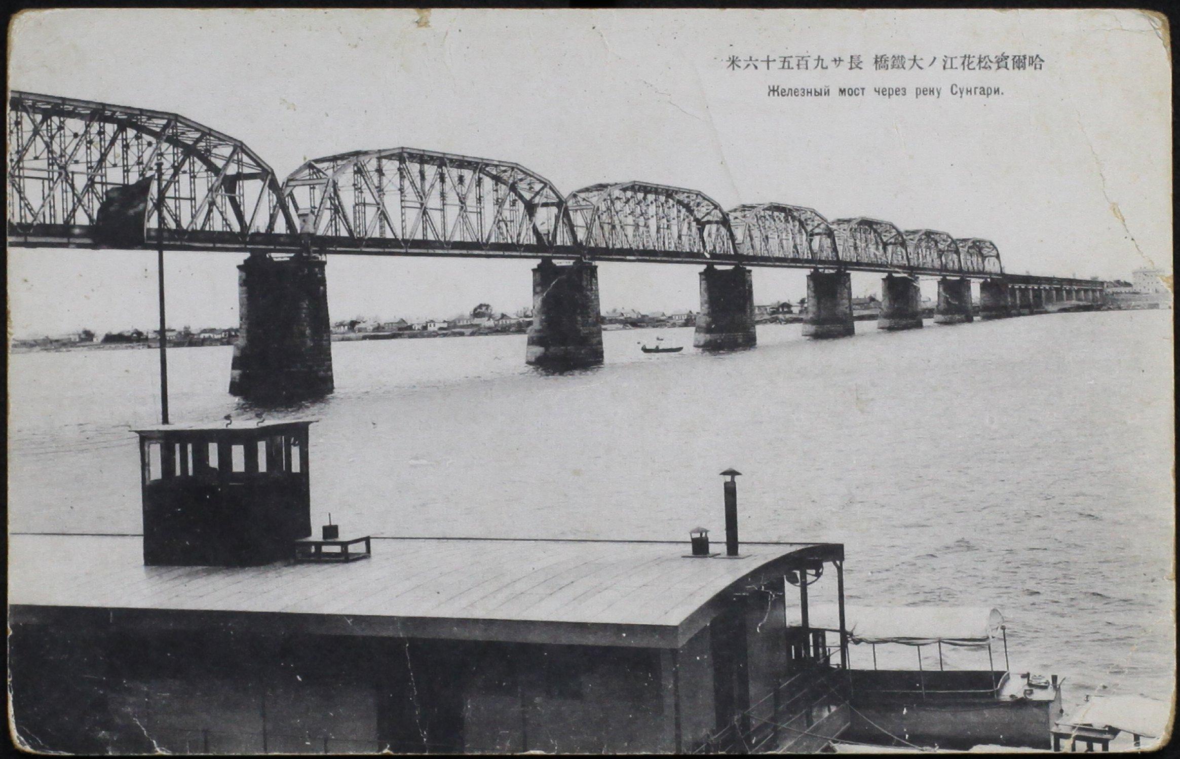 「松花江に架かる鉄橋」の画像検索結果