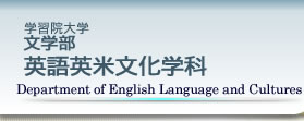 department of English Language and Cultures of Gakushuin University Faculty of Letters