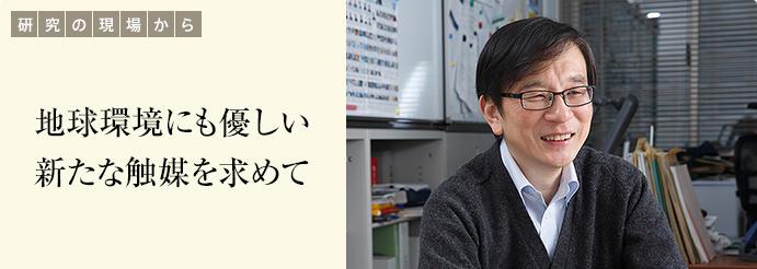 秋山 隆彦 教授:研究の現場から...