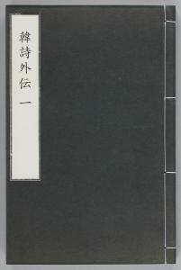 詩外伝(津逮秘書)   所蔵古典籍   東アジア学バーチャルミュージアム