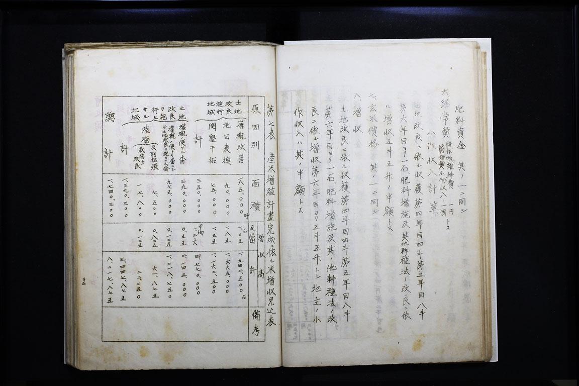 産米増殖計画関係書類 (39/160) | 東アジア学バーチャルミュージアム