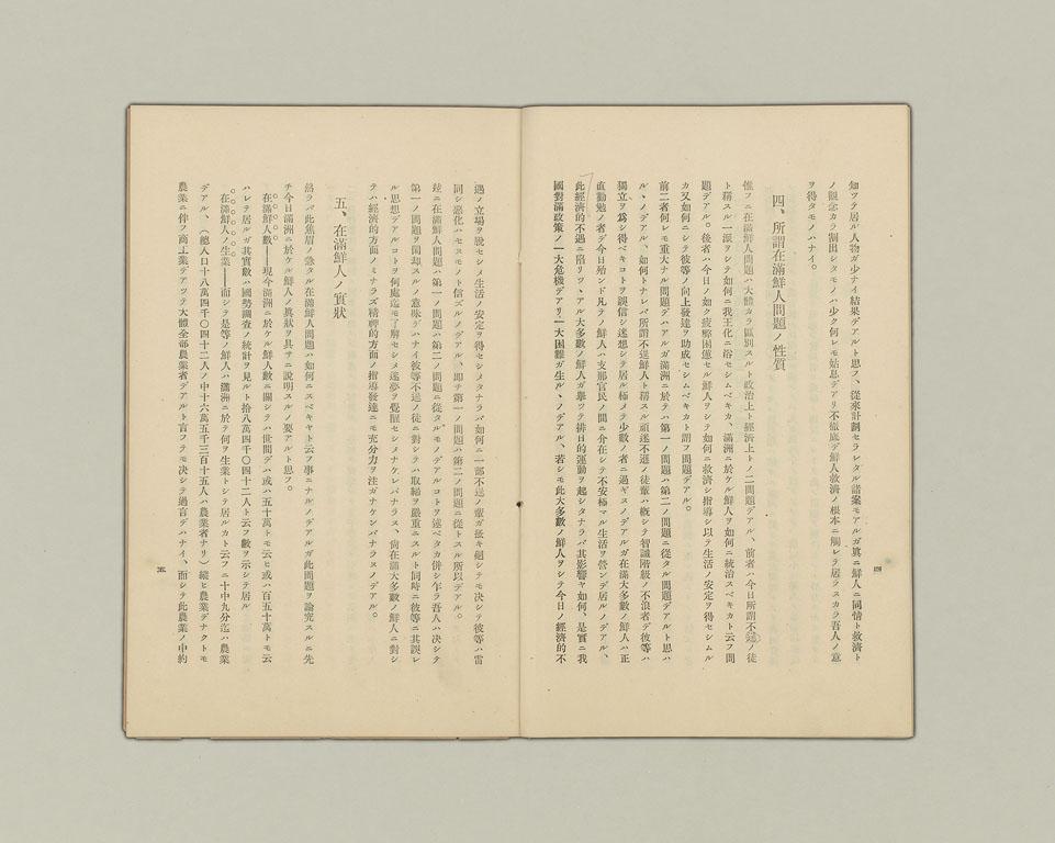 在満鮮人問題に對スル意見 (5/1...