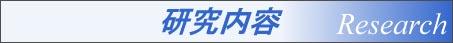 http://www.gakushuin.ac.jp/univ/sci/bio/image/research_logo.jpg