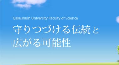 学習院大学理学部 守りつづける伝統と広がる可能性